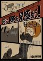 ライオン・パーマparty.17 『死に際を見極めろ!』