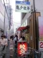 亀戸餃子 本店