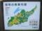 昭和の森案内図