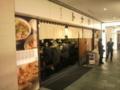 トナリ 丸の内店