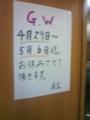 GWの営業のお知らせ