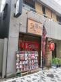 ザ・築地 人形町店