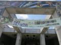 平成23年度春の展示「芽ばえ」の横断幕