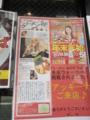 店頭の雑誌記事