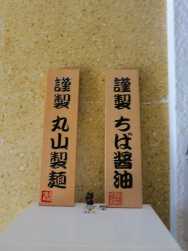 丸山製麺・ちば醤油