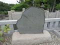 石原まき子さんの石碑