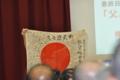 伊藤音次郎氏の署名のある日章旗