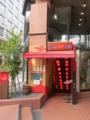 北京ダッグ専門店 中華茶房8(エイト)  赤坂店