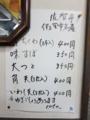 伊万里名産のテイクアウトの貼紙