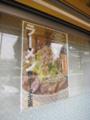 入口に貼られた週刊現代の特集の表紙