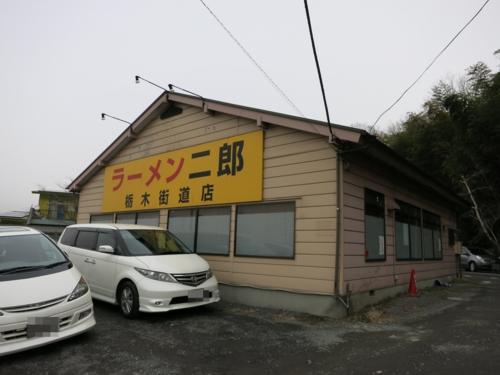 ラーメン二郎栃木街道店