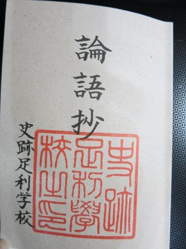 論語抄(表紙)