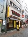 東京豚骨ラーメン 池袋 屯ちん 赤坂見附店