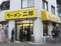 新生・ラーメン二郎亀戸店