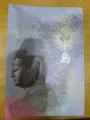 「仏像半島」図録(2300円)