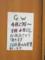 GWのお休みの貼紙