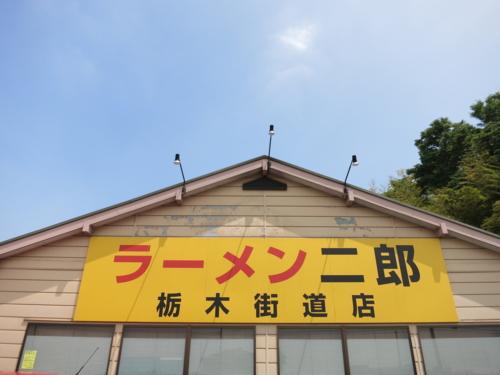 ラーメン二郎 栃木街道店の看板