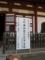 室町幕府歴代将軍坐像特別公開の看板