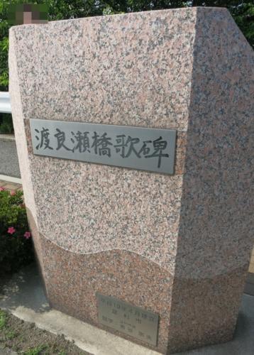 渡良瀬橋歌碑(裏)