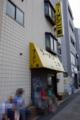 開店前のラーメン二郎 環七一之江店