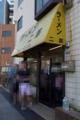 開店後のラーメン二郎 環七一之江店