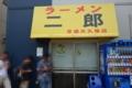 開店前のラーメン二郎京成大久保店