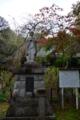 日像菩薩石像