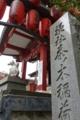 摂社茶ノ木稲荷神社