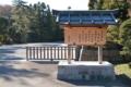 武蔵陵の案内2