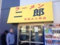 オープン後のラーメン二郎京成大久保店
