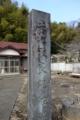 土地改良記念碑