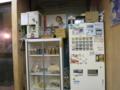 冷水機と冷蔵庫と券売機