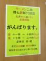 """ラーメン二郎環七""""新""""新代田店の案内"""