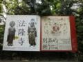 法隆寺展の看板