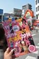 高円寺びっくり大道芸2014の公式ガイドブック