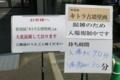 キトラ古墳壁画入場規制のお知らせ