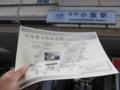 河内小阪駅と地図