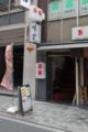 中国家庭料理 味覚 一号店