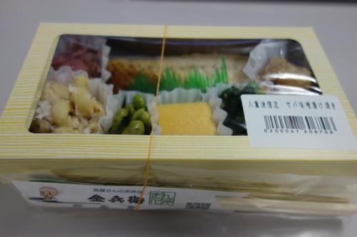 八重洲限定 サバ味噌漬け焼き(670円)1