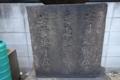 安井道頓墓石
