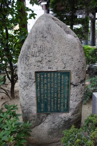 淀の方墓所石碑