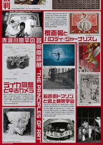 赤瀬川原平の芸術原論 1960年代から現在まで4