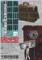 赤瀬川原平の芸術原論 1960年代から現在まで1
