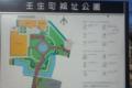壬生城址公園の地図