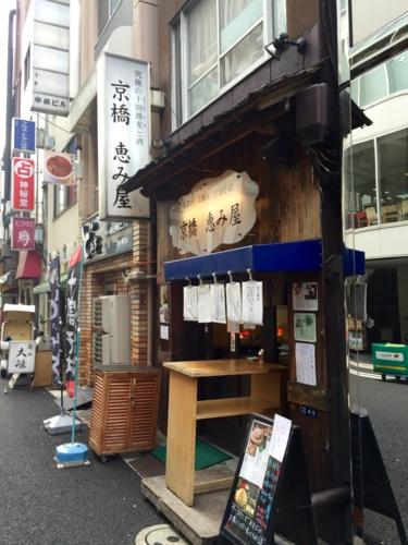 京橋 恵み屋