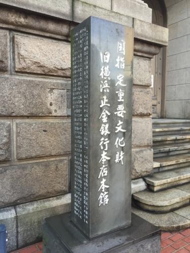 国指定重要文化財 旧横浜正金銀行本店 碑