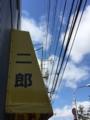 二郎の黄色いテントと青空