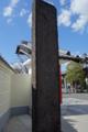 門前の標柱