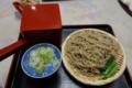 毎日限定10食蕎麦・ざるそば(700円)