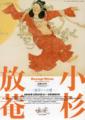 「没後50年 小杉放菴 ~〈東洋〉への愛~」出光美術館 チラシ